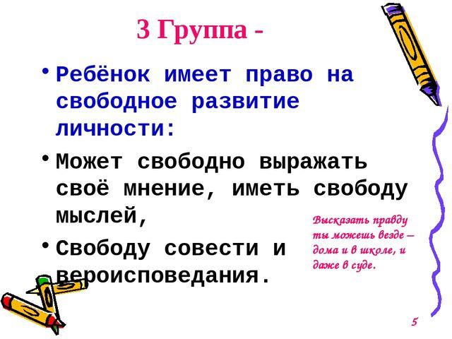 3 Группа - Ребёнок имеет право на свободное развитие личности: Может свободно...