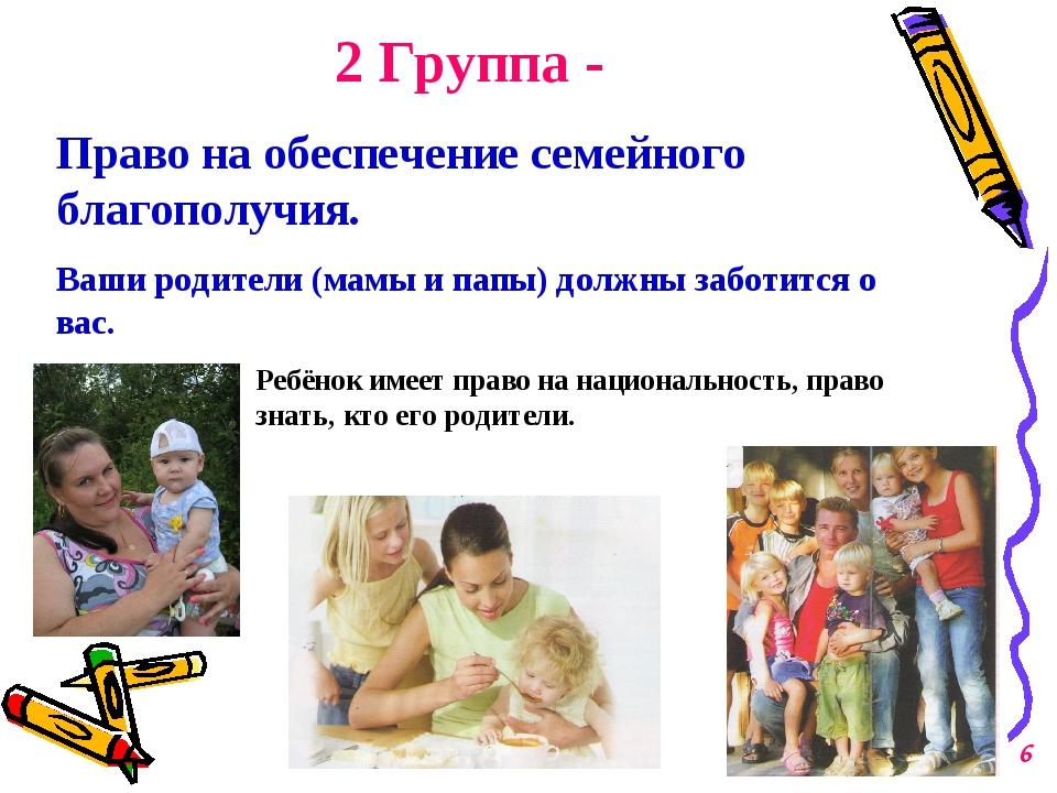 2 Группа - Право на обеспечение семейного благополучия. Ваши родители (мамы и...