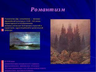 Романтизм Романти́зм (фр. romantisme) — явление европейской культуры в XVIII—