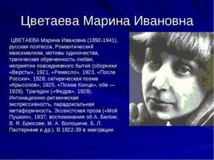Цветаева Марина Ивановна ЦВЕТАЕВА Марина Ивановна (1892-1941), русская поэтес