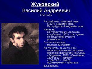 Жуковский Василий Андреевич 1783-1852 Русский поэт, почетный член (1827), ака