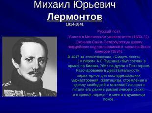 Михаил Юрьевич Лермонтов 1814-1841 Русский поэт. Учился в Московском универси