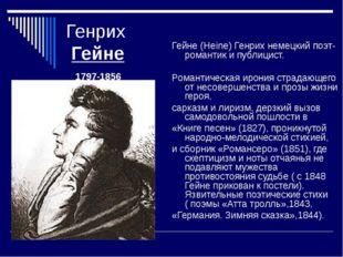Генрих Гейне 1797-1856 Гейне (Heine) Генрих немецкий поэт-романтик и публицис