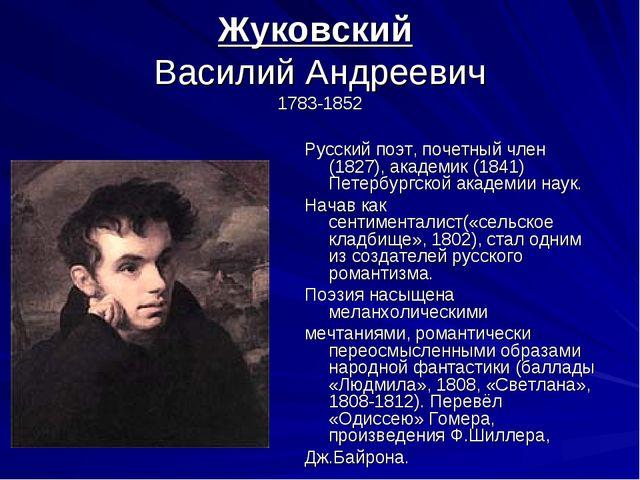 Жуковский Василий Андреевич 1783-1852 Русский поэт, почетный член (1827), ака...
