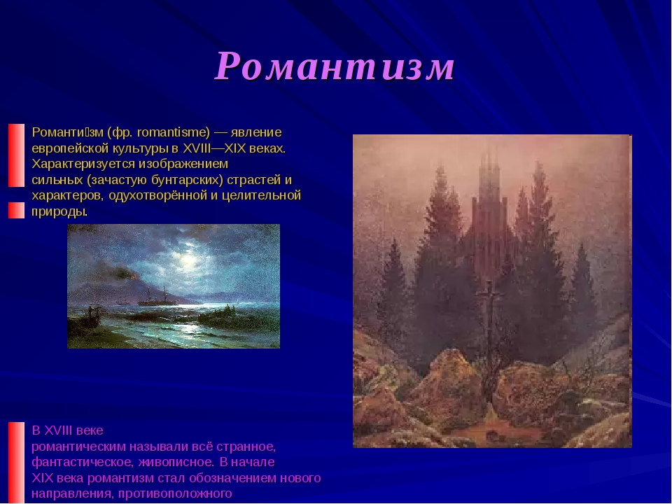 Романтизм Романти́зм (фр. romantisme) — явление европейской культуры в XVIII—...