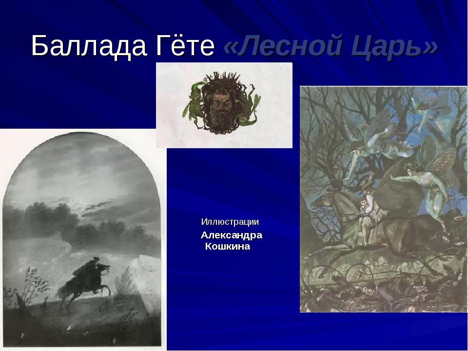Баллада Гёте «Лесной Царь» Иллюстрации Александра Кошкина