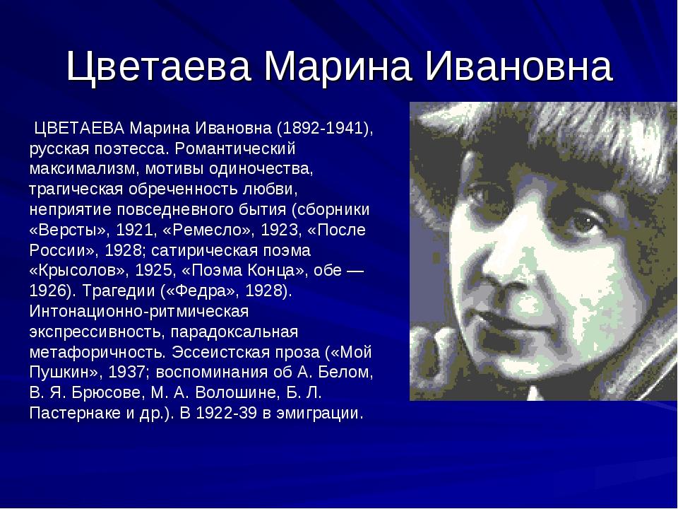Цветаева Марина Ивановна ЦВЕТАЕВА Марина Ивановна (1892-1941), русская поэтес...