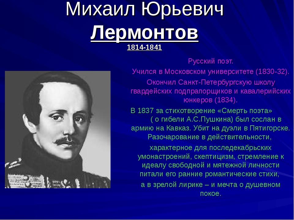 Михаил Юрьевич Лермонтов 1814-1841 Русский поэт. Учился в Московском универси...