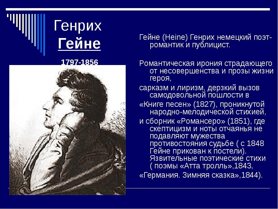 Генрих Гейне 1797-1856 Гейне (Heine) Генрих немецкий поэт-романтик и публицис...