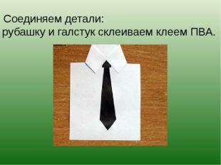 Соединяем детали: рубашку и галстук склеиваем клеем ПВА.