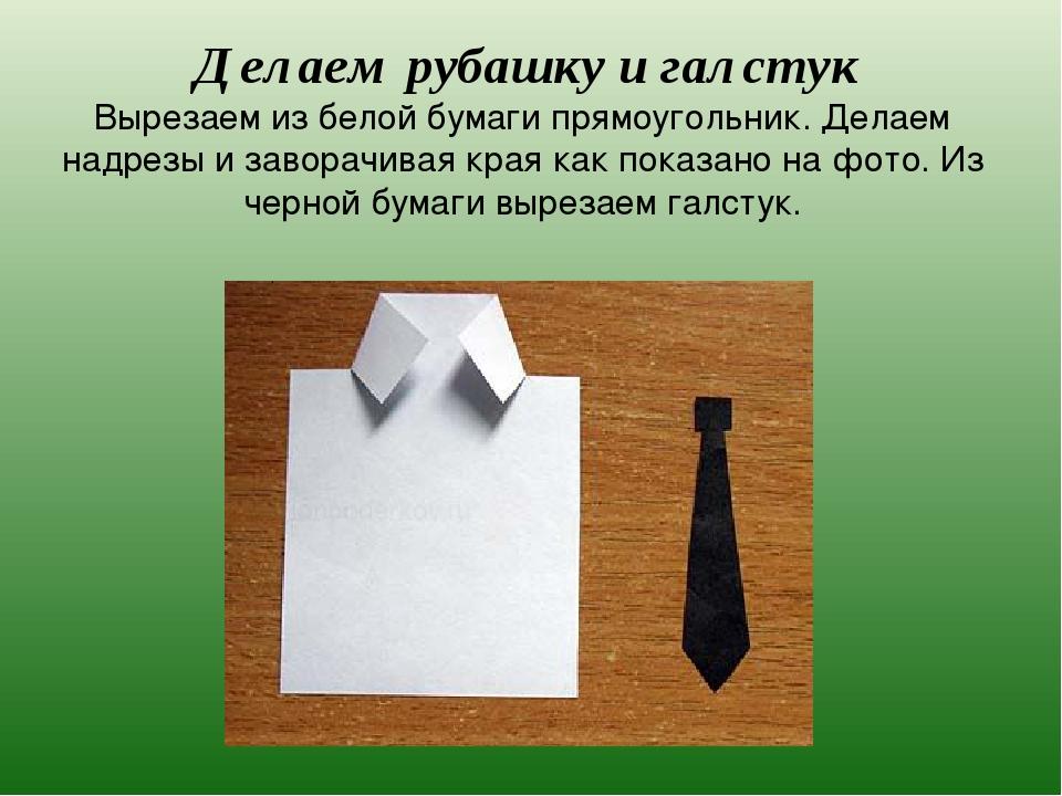Делаем рубашку и галстук Вырезаем из белой бумаги прямоугольник. Делаем над...
