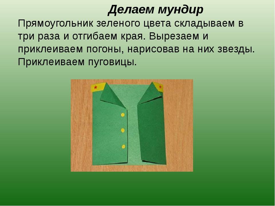 Делаем мундир Прямоугольник зеленого цвета складываем в три раза и отгибаем...