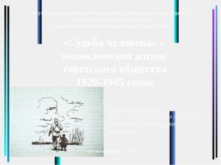 «Судьба человека» - энциклопедия жизни советского общества 1920-1945 годов Му