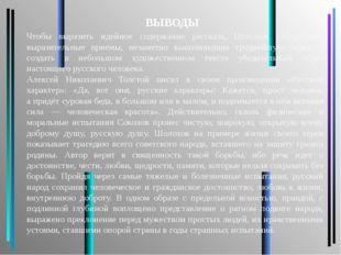 ВЫВОДЫ Чтобы выразить идейное содержание рассказа, Шолохов употребляет вырази