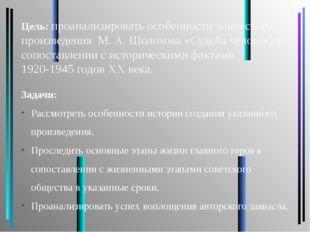 Цель: проанализировать особенности эпического произведения М. А. Шолохова «Су