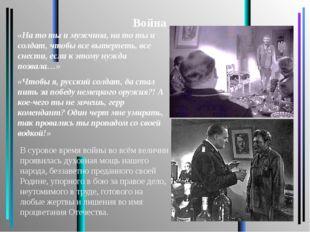 Война «Чтобы я, русский солдат, да стал пить за победу немецкого оружия?! А к