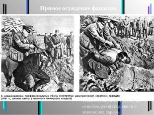 Прямое осуждение фашизма «Били за то, что ты - русский, за то, что набелыйс
