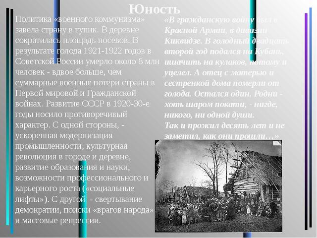Юность «В гражданскую войну был в Красной Армии, в дивизии Киквидзе. В голодн...