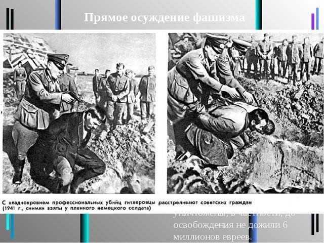 Прямое осуждение фашизма «Били за то, что ты - русский, за то, что набелыйс...