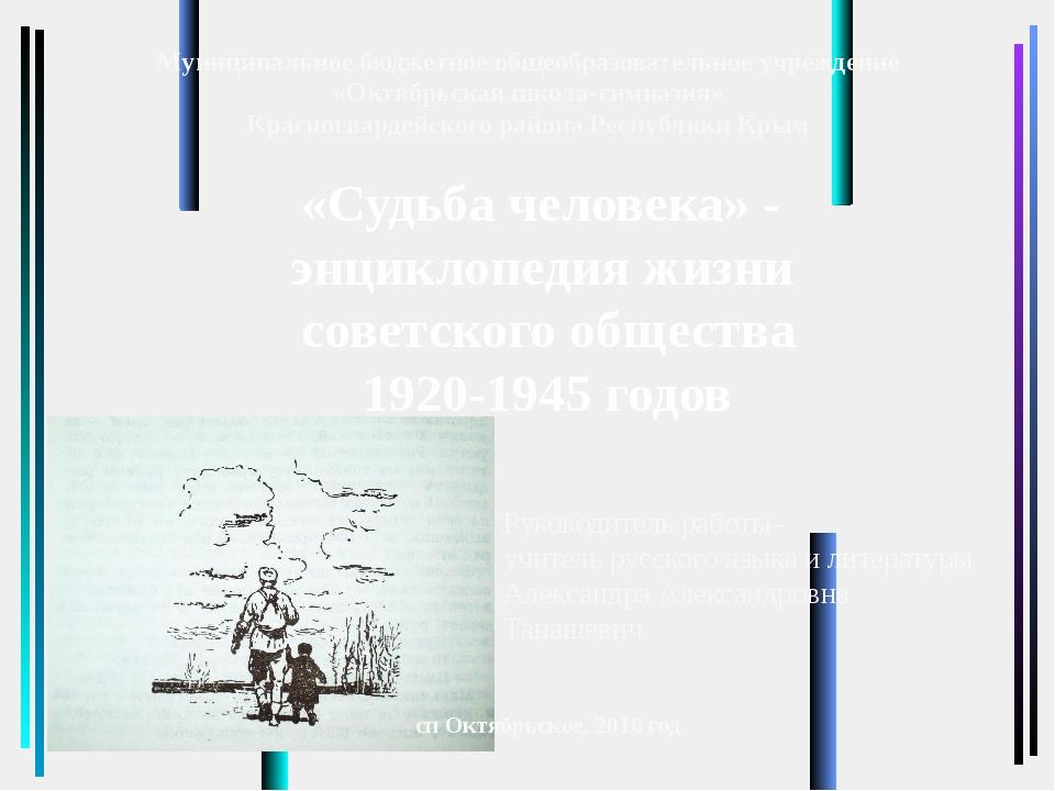 «Судьба человека» - энциклопедия жизни советского общества 1920-1945 годов Му...