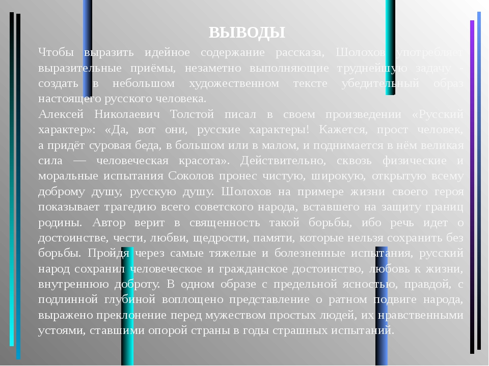 ВЫВОДЫ Чтобы выразить идейное содержание рассказа, Шолохов употребляет вырази...