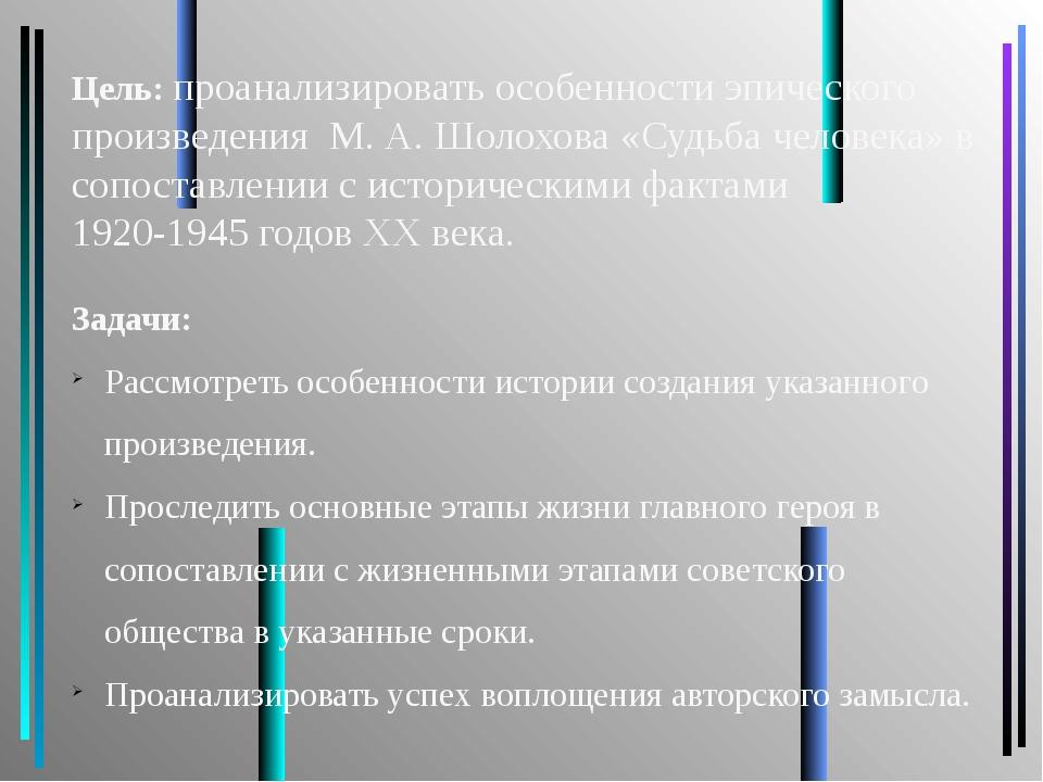 Цель: проанализировать особенности эпического произведения М. А. Шолохова «Су...