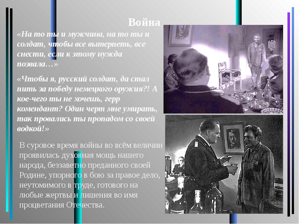 Война «Чтобы я, русский солдат, да стал пить за победу немецкого оружия?! А к...