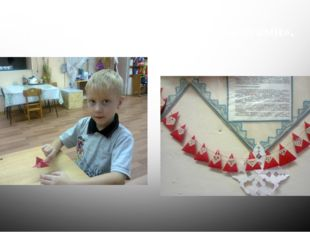 Конструирование из бумаги «оригами».
