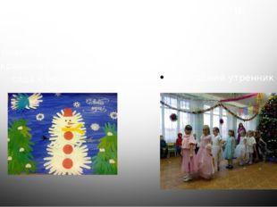 Продукт проектной деятельности: «Новогодний коллаж» для украшения холла детск