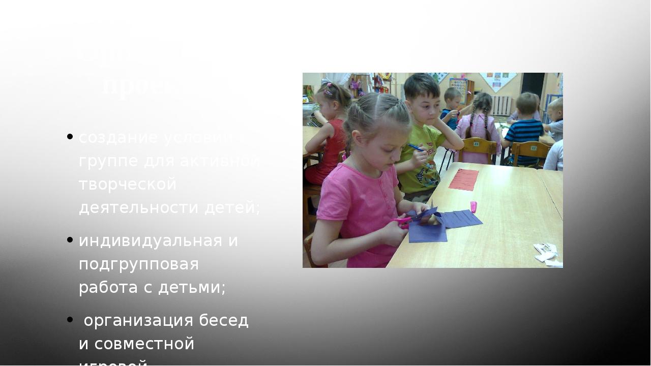 Организация проекта: создание условий в группе для активной творческой деяте...