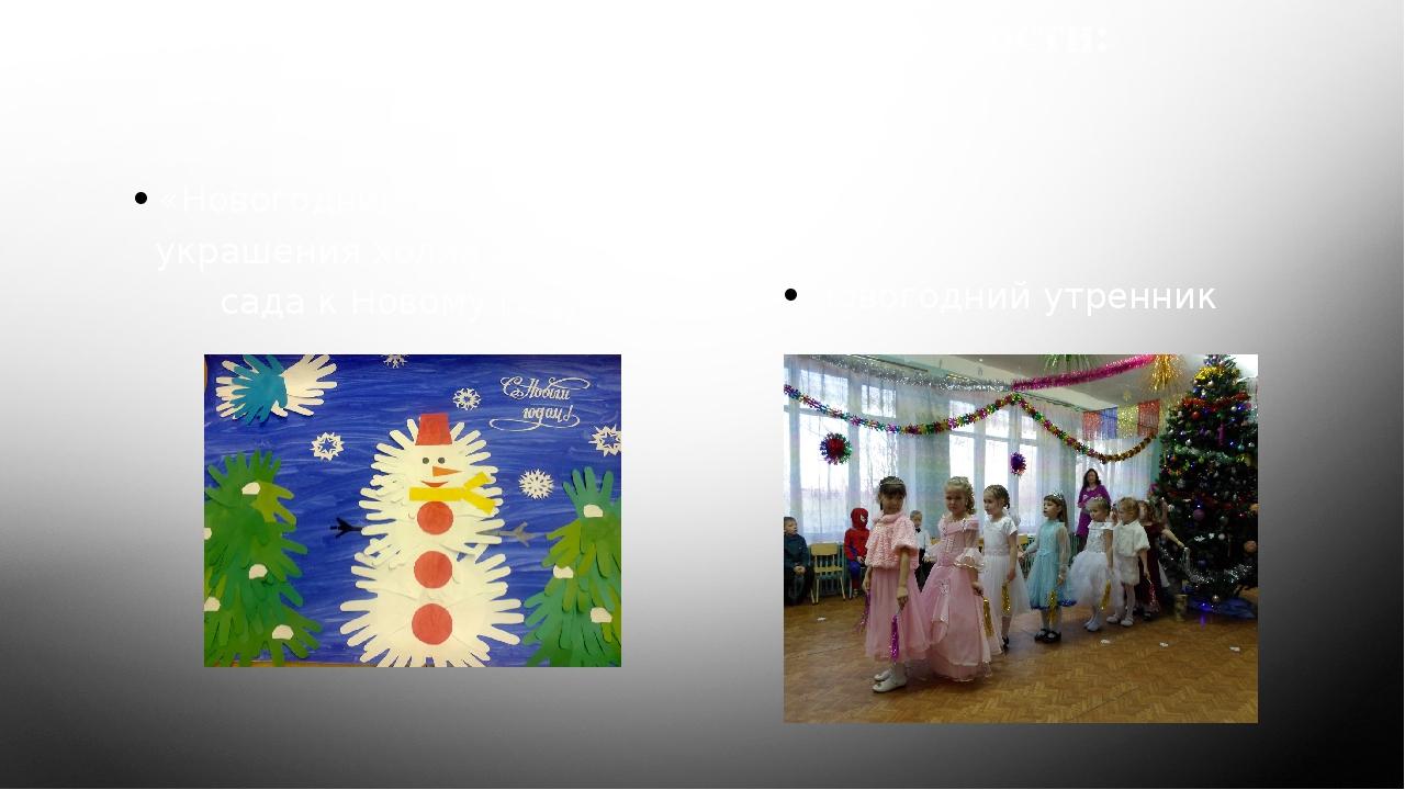 Продукт проектной деятельности: «Новогодний коллаж» для украшения холла детск...