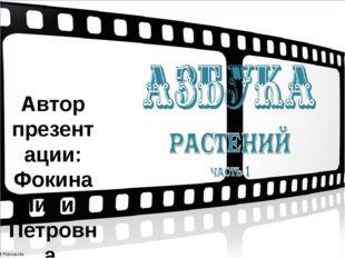 Автор презентации: Фокина Лидия Петровна, учитель начальных классов МКОУ «СОШ