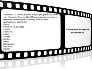 Информационные источники Тамбиев А. Х. Экологическая азбука для детей: Растен