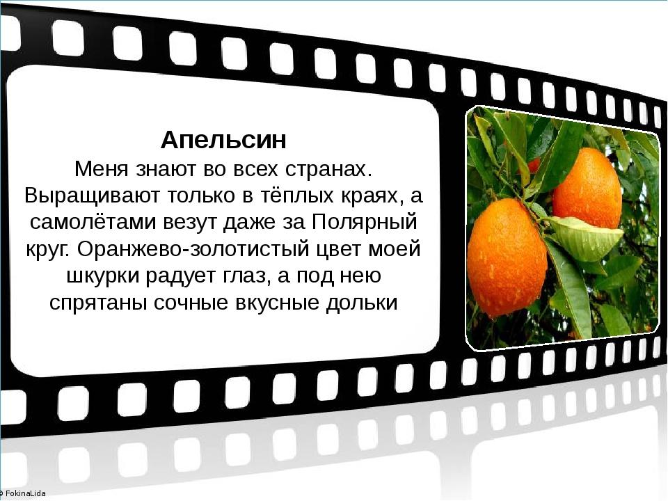 Апельсин Меня знают во всех странах. Выращивают только в тёплых краях, а само...