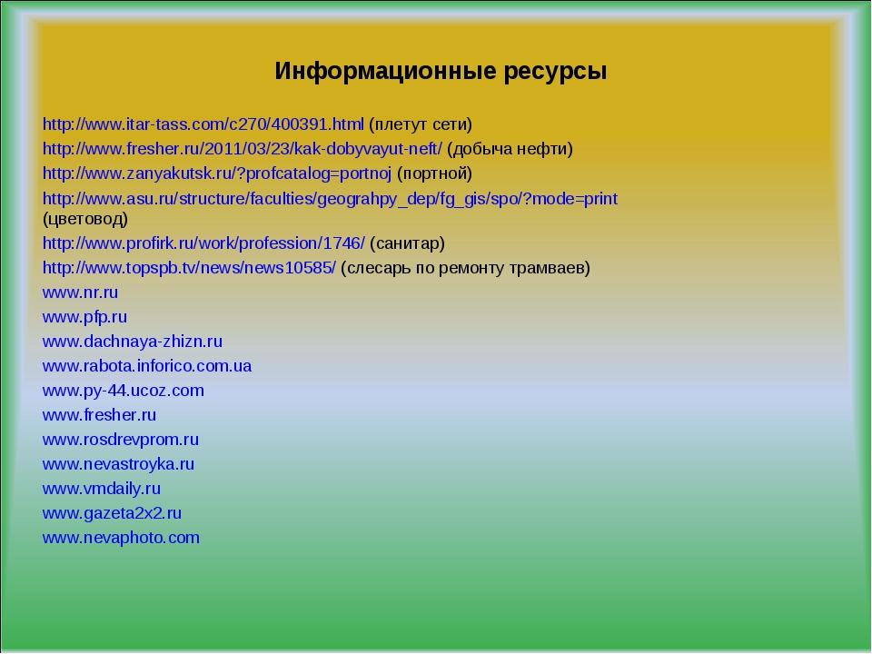 Информационные ресурсы http://www.itar-tass.com/c270/400391.html (плетут сети...