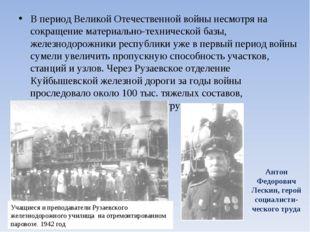 В период Великой Отечественной войны несмотря на сокращение материально-техни