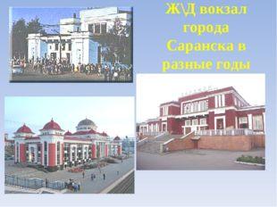 Ж\Д вокзал города Саранска в разные годы