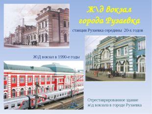 Ж\д вокзал города Рузаевка станция Рузаевка середины 20-х годов Ж\Д вокзал в