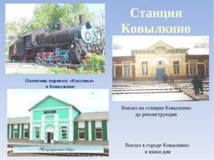 Станция Ковылкино Памятник паровозу «Кукушка» в Ковылкине Вокзал на станции К