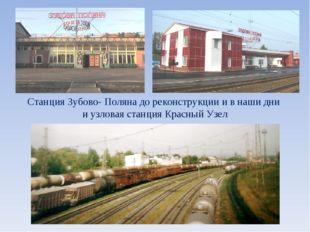 Станция Зубово- Поляна до реконструкции и в наши дни и узловая станция Красны