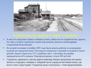 Строительство дороги в черте Саранска В августе городская управа сообщила аге