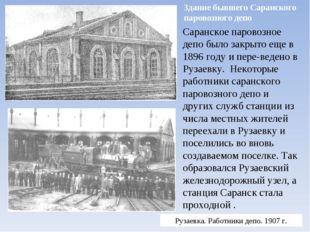 Саранское паровозное депо было закрыто еще в 1896 году и переведено в Рузаев