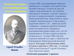 Сергей Юльевич Витте Осенью 1896 года акционерное общество намеревалось соеди
