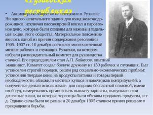 «Рузаевская республика» Акционерное общество не построило в Рузаевке Ни одног