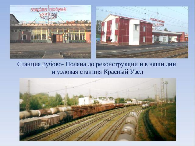 Станция Зубово- Поляна до реконструкции и в наши дни и узловая станция Красны...