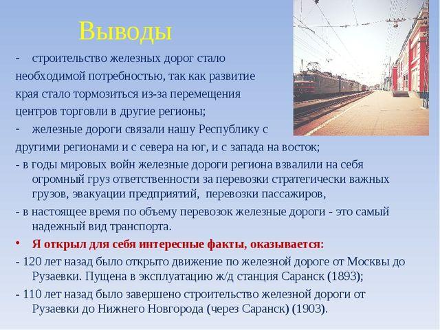 Выводы строительство железных дорог стало необходимой потребностью, так как р...