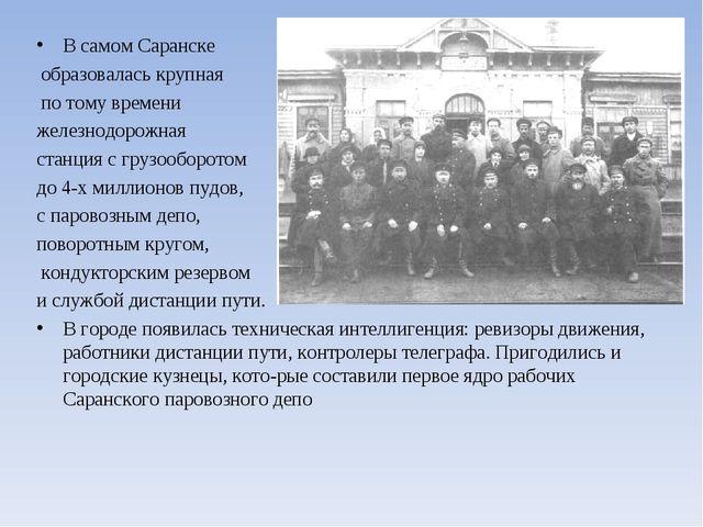 В самом Саранске образовалась крупная по тому времени железнодорожная станция...
