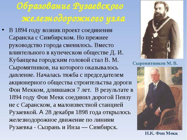 Образование Рузаевского железнодорожного узла В 1894 году возник проект соеди...