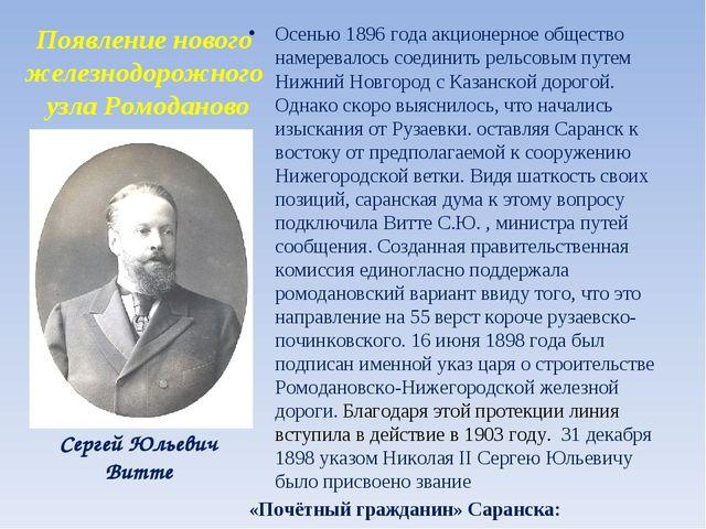 Сергей Юльевич Витте Осенью 1896 года акционерное общество намеревалось соеди...