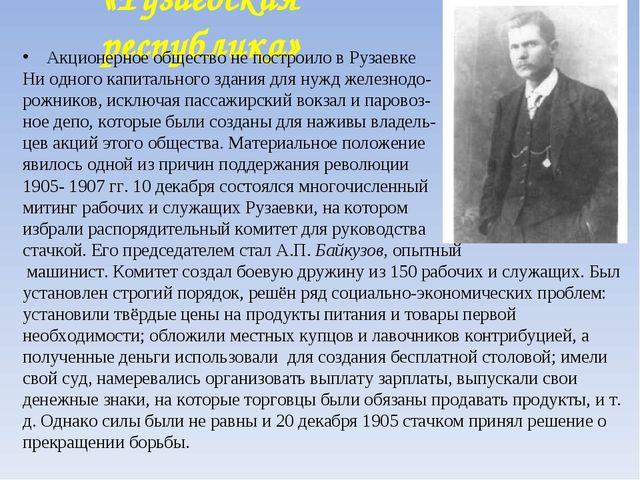 «Рузаевская республика» Акционерное общество не построило в Рузаевке Ни одног...